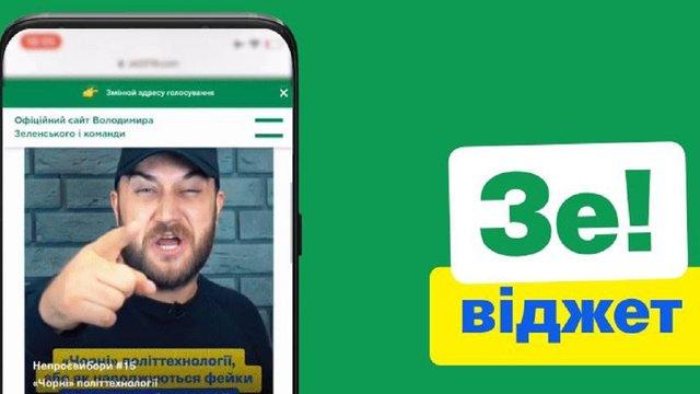 Платіжну систему LiqPay використали для реклами Володимира Зеленського