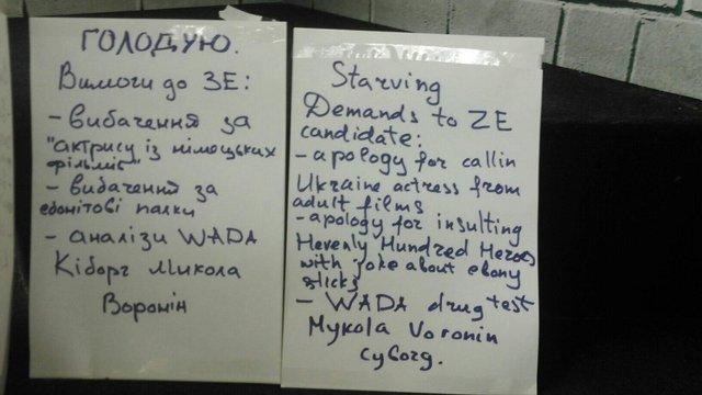 Захисник Донецького аеропорту оголосив голодування з вимогами до Зеленського