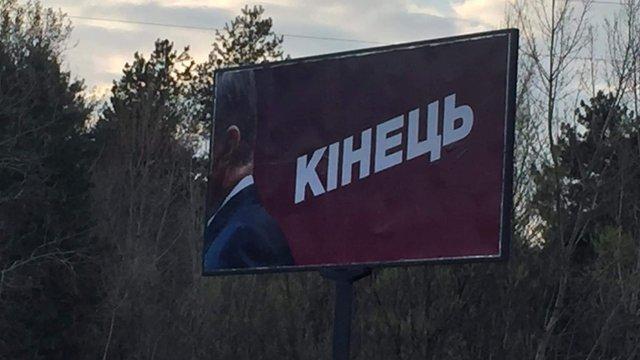 В українських містах з'явилися білборди із зображенням Порошенка, який йде в нікуди