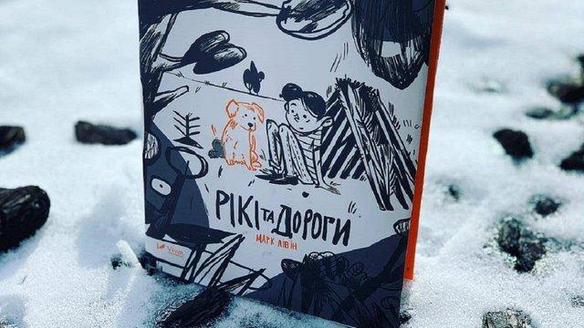 Книга українця Марка Лівіна потрапила до переліку найкращих у світі для дітей з інвалідністю