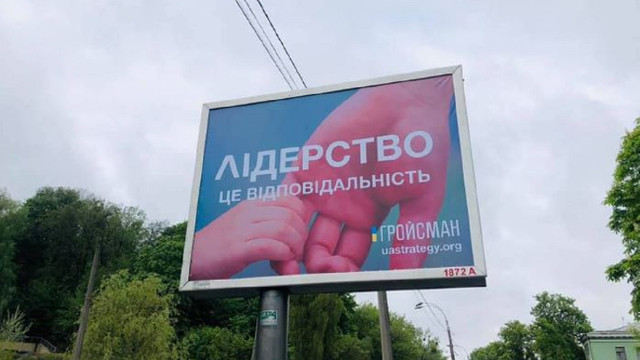 В Україні з'явилися білборди та об'єднання на підтримку прем'єр-міністра Гройсмана