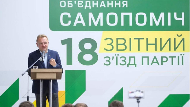 Садовий очолить список «Самопомочі» на парламентських виборах