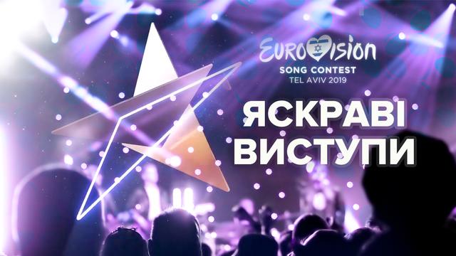 Визначено першу десятку фіналістів «Євробачення-2019»