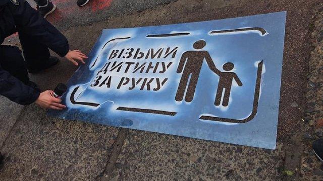 На тротуарах у Львові наносять попередження для пішоходів