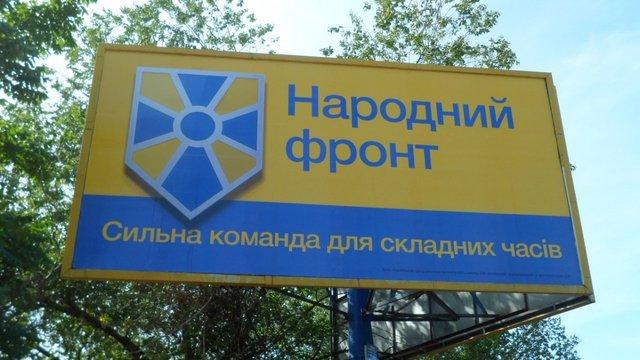 «Народний фронт» вийшов з парламентської коаліції