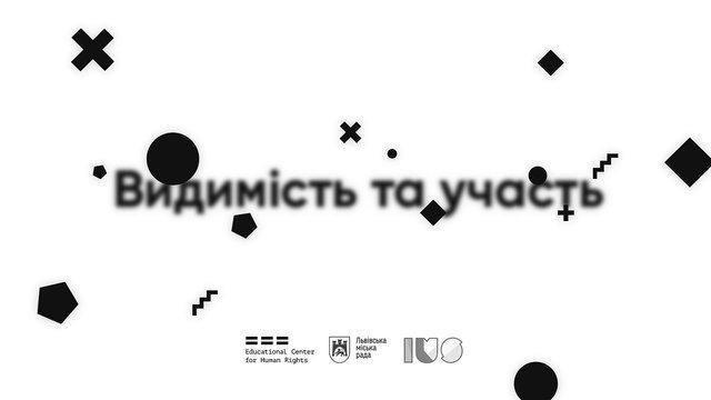 У Львові розкажуть, як зробити український інтернет доступнішим