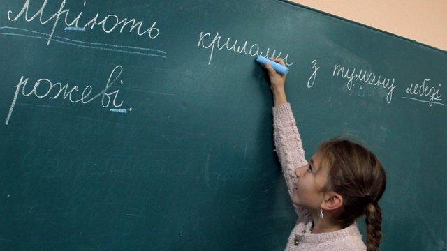 Опубліковано остаточну редакцію нового українського правопису