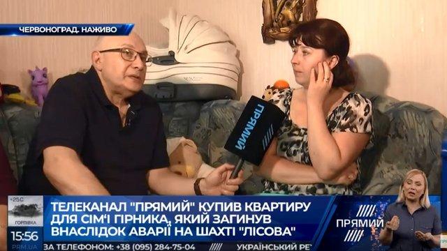 Телеканал «Прямий» купив квартиру родині загиблого шахтаря з Червонограда