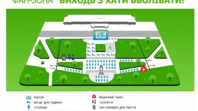 Сьогодні у центрі Львова запрацює фан-зона для перегляду відбіркових матчів на Євро 2020