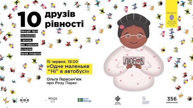 Журналістка Ольга Герасим'юк прочитає у Львові відкриту лекцію про Розу Паркс