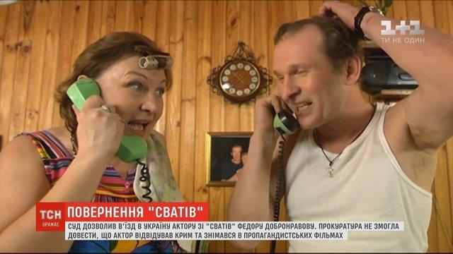 Комісія Держкіно проголосувала за заборону другого сезону серіалу «Свати»