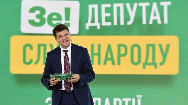 Партія «Слуга народу» презентувала повний виборчий список кандидатів