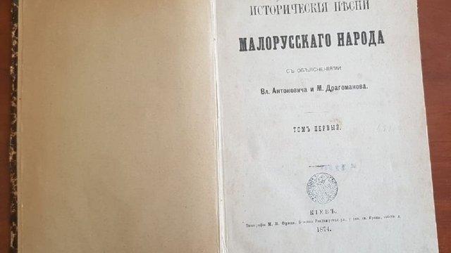СБУ повернула дві старовинні книги, викрадені з бібліотеки ім. Стефаника у Львові