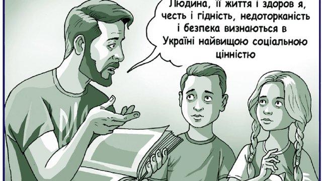 В Україні випустять електронну Конституцію для дітей у форматі комікса