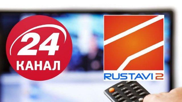 24 канал проведе телеміст із грузинським «Руставі-2»