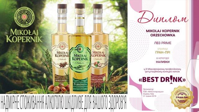 Настоянка MIKOLAJ KOPERNIK тричі переможець Best Drinks-2019