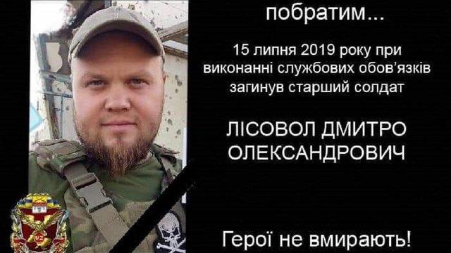 На Донбасі від обстрілу з боку окупантів загинув військовий Дмитро Лісовол