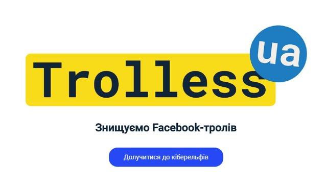 В Україні створили неурядовий проект для боротьби з  Facebook-тролями