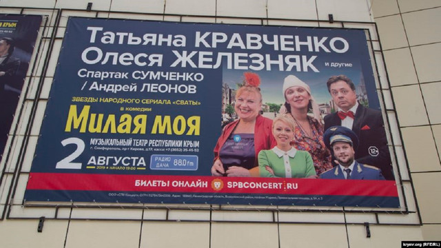 Актриси серіалу «Свати» анонсували гастролі в анексованому Криму