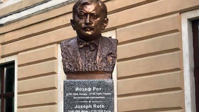 У Бродах урочисто відкрили пам'ятник письменникові Йозефові Роту