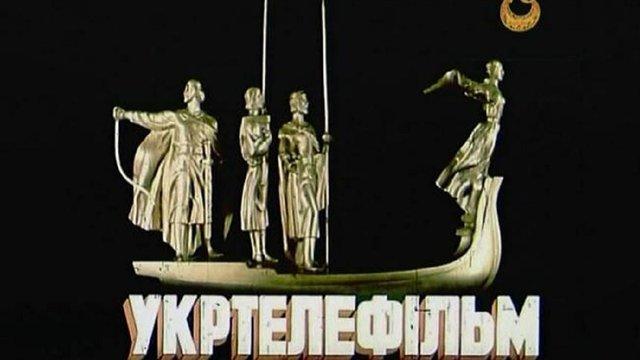Фонд державного майна продав «Укртелефільм» за 5,1 млн грн
