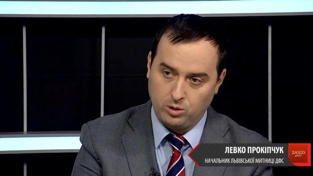 Начальник Львівської митниці Левко Прокіпчук звільнений з посади