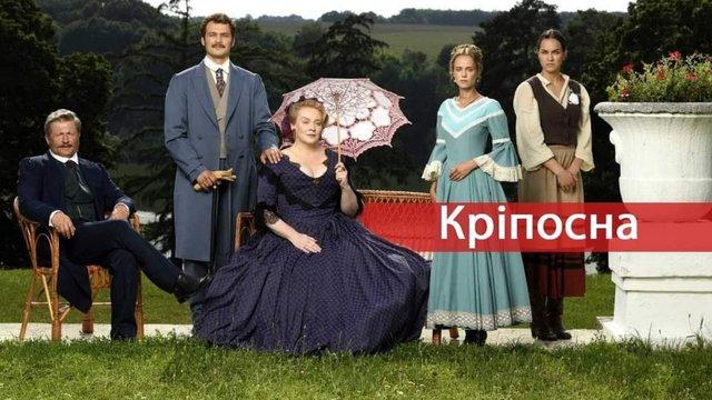 Український серіал «Кріпосна» б'є рекорди переглядів у Польщі