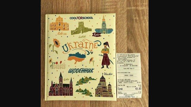 У київських магазинах продають щоденники для школярів з картою України без Криму