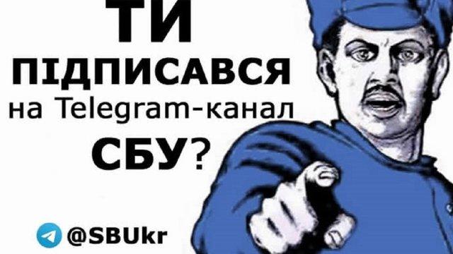 СБУ прорекламувала свій Telegram-канал червоноармійцем із радянської агітки