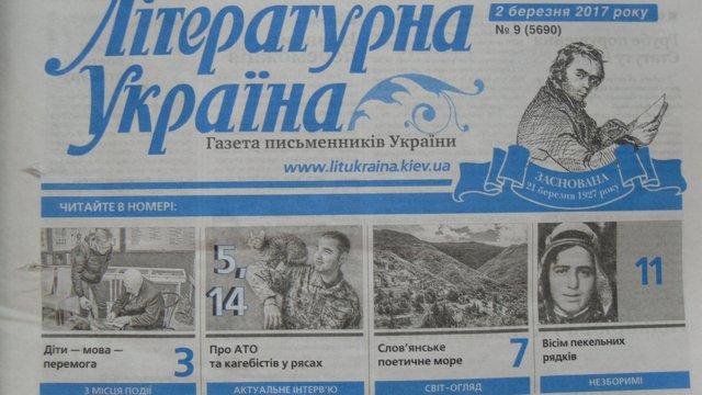 Газету «Літературна Україна» звинуватили у крадіжці чужих текстів