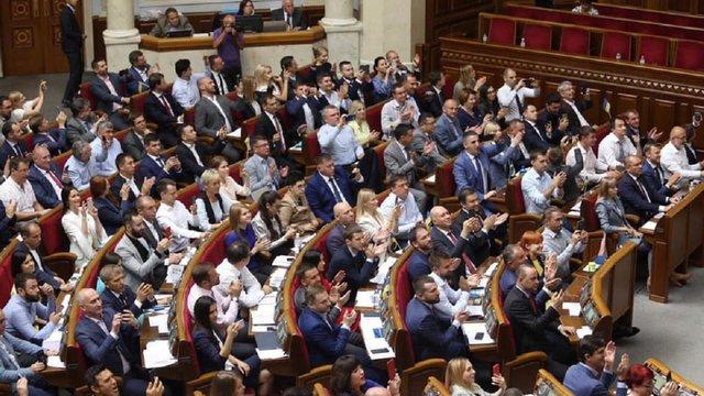 Верховна Рада остаточно скасувала депутатську недоторканність