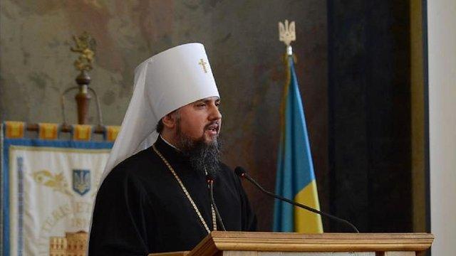 Митрополит Епіфаній назвав Львів православною столицею України