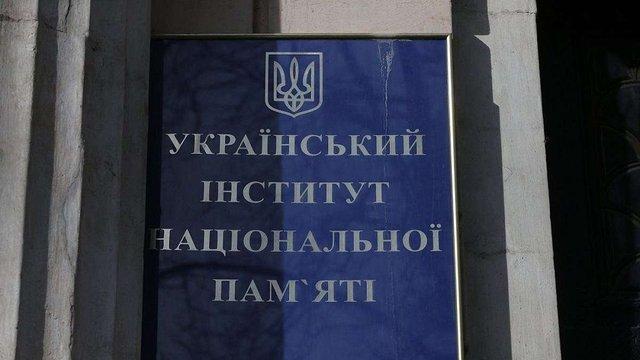 Кабмін оголосив конкурс на посаду голови Інституту національної пам'яті
