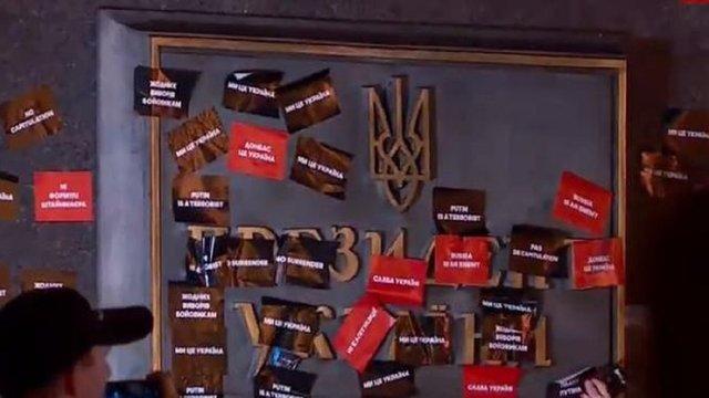 Будівлю Офісу президента обклеїли наліпками «Ні плану Путіна» та «Ні капітуляції»