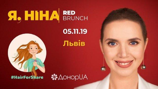 Львів'ян запрошують приєднатися до першого Дня донора від проекту «Я, Ніна»