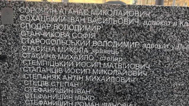 У Львові завершили облаштування пам'ятних колон Меморіалу жертвам політичних репресій