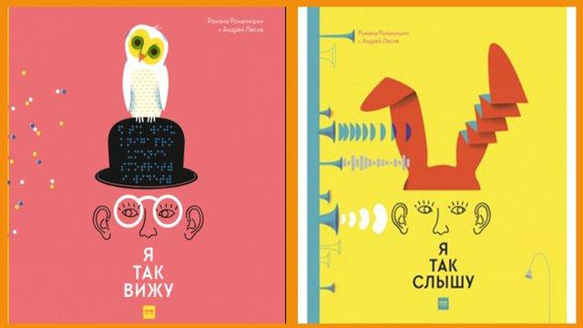 «Видавництво Старого Лева» продало права на публікації своїх книжок росіянам