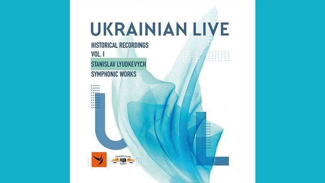 У Львові вийшов диск оцифрованих записів симфонічних творів Станіслава Людкевича