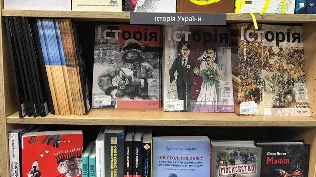 Львівський журнал «Локальна історія» запустив власну інтернет-платформу