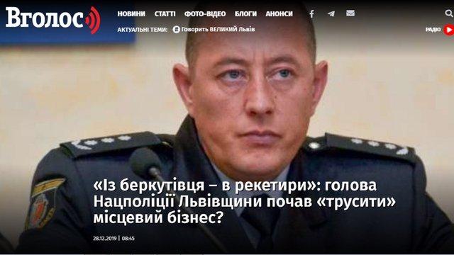 «Вголос» звинуватив шефа львівської поліції у рекеті, але не навів жодних доказів