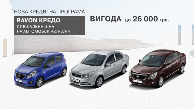 Спеціальні ціни на автомобілі Ravon. Вигода при купівлі автомобілів Ravon може сягати 26000 грн