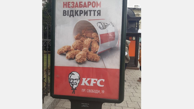 У Львові відкриють перший ресторан міжнародної мережі KFC