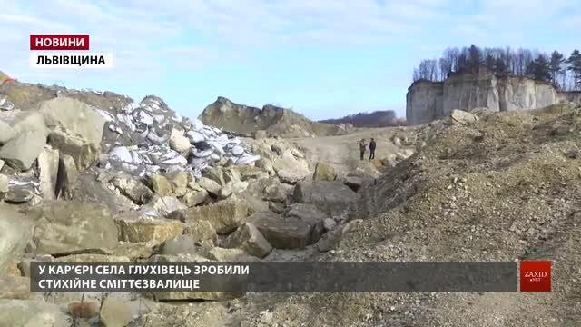 У піщаному кар'єрі на Львівщині виявили стихійне сміттєзвалище