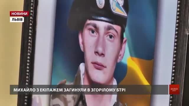 У 80-ту бригаду привезли тіло загиблого у 2014 році солдата