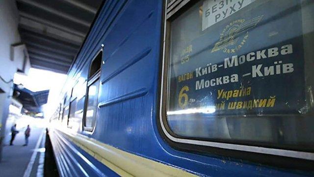 Пасажирів потяга «Київ – Москва» ізолювали на карантин через китаянку з температурою