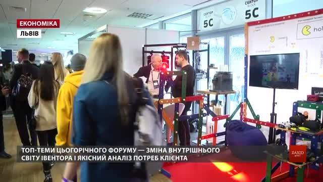 До Львова на міжнародний Event Industry Forum з'їхалися представники 12 країн