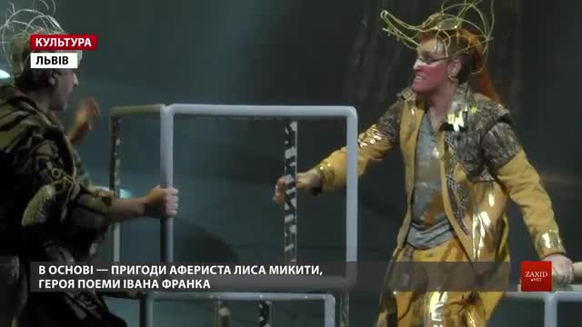 На світовій прем'єрі опери «Лис Микита» у Львові влаштували 3D-мапінг та польоти акробатів