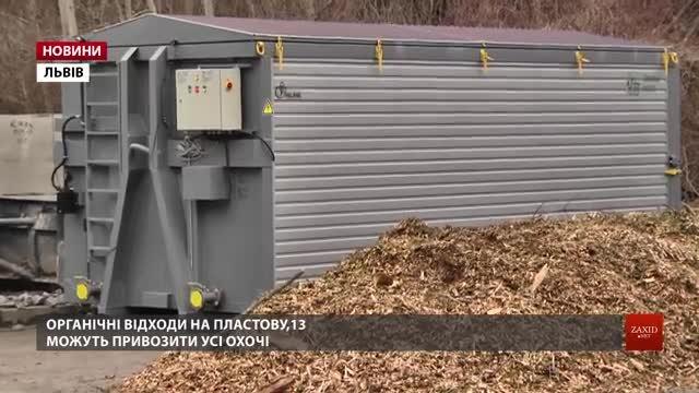 В ЛКП «Зелене місто» зібраний компост перевірили на вміст важких металів