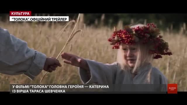 Режисер Михайло Іллєнко влаштував у Львові прем'єру свого фільму «Толока»