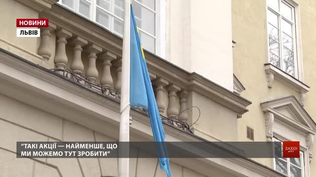 У Львові підняли прапор Криму під супровід кримськотатарського гімну
